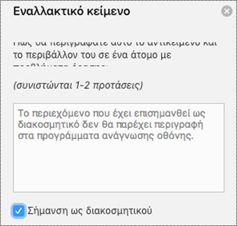 """Το πλαίσιο ελέγχου """"Σήμανση ως διακοσμητικού"""" είναι επιλεγμένο στο παράθυρο εναλλακτικού κειμένου του Word για Mac."""