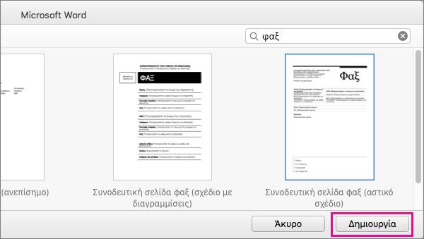 """Για να δημιουργήσετε μια συνοδευτική σελίδα φαξ, αναζήτηση για """"φαξ,"""" επιλέξτε ένα πρότυπο και κάντε κλικ στην επιλογή Δημιουργία."""
