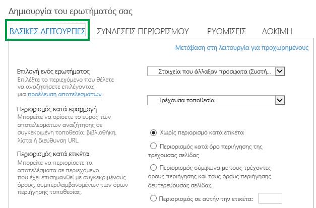 """Η καρτέλα """"ΒΑΣΙΚΑ"""" κατά τη ρύθμιση των παραμέτρων του ερωτήματος σε ένα Τμήμα Web αναζήτησης περιεχομένου"""
