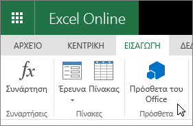 """Στιγμιότυπο οθόνης του κοντινή της ομάδας πρόσθετα, στην καρτέλα """"Εισαγωγή"""" της κορδέλας με το δρομέα τοποθετημένο """"Πρόσθετων του Office""""."""