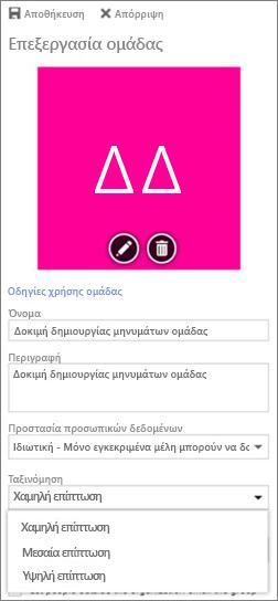 Επιλογή ταξινόμησης ομάδας του Office 365