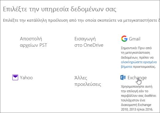 """Στη σελίδα """"Μετεγκατάσταση"""" επιλέξτε """"Exchange"""" ως υπηρεσία δεδομένων"""