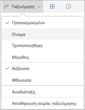 """Στιγμιότυπο οθόνης του μενού """"Ταξινόμηση"""" στο OneDrive"""