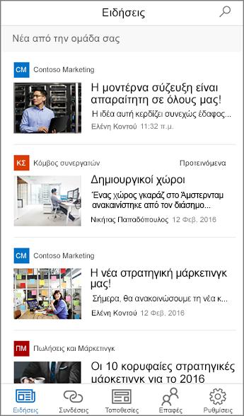Στιγμιότυπο οθόνης συγκεντρωτικών ειδήσεων ομάδας