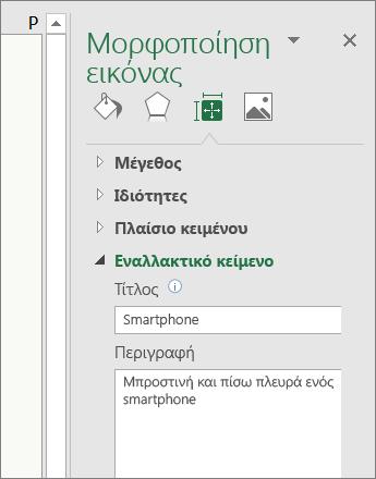 """Στιγμιότυπο οθόνης από την περιοχή """"Εναλλακτικό κείμενο"""" του παραθύρου """"Μορφοποίηση εικόνας"""", το οποίο περιγράφει την επιλεγμένη εικόνα"""