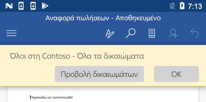 Όταν ανοίγετε ένα αρχείο με προστασία IRM στο Office για Android μπορείτε να προβάλετε τα δικαιώματα που σας έχουν εκχωρηθεί.