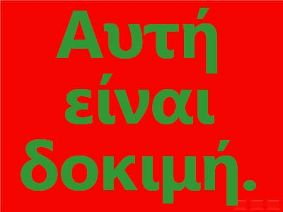 Κόκκινα και πράσινα χρώματα στη διαφάνεια