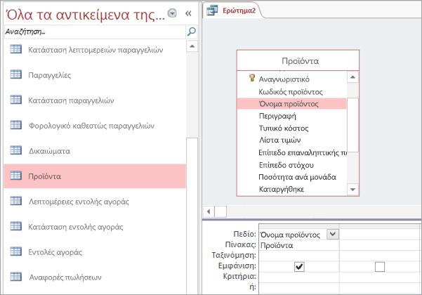 Στιγμιότυπο οθόνης από όλα τα αντικείμενα της Access View