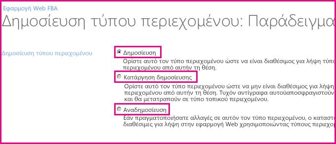"""Στη σελίδα """"Δημοσίευση τύπου περιεχομένου"""" μιας τοποθεσίας διανομέα, μπορείτε να επιλέξετε τη δημοσίευση, την αναδημοσίευση ή την κατάργηση δημοσίευσης τύπων περιεχομένου."""