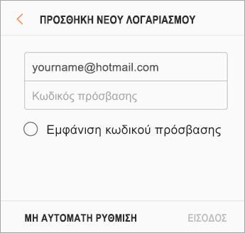Διεύθυνση ηλεκτρονικού ταχυδρομείου και κωδικός πρόσβασης