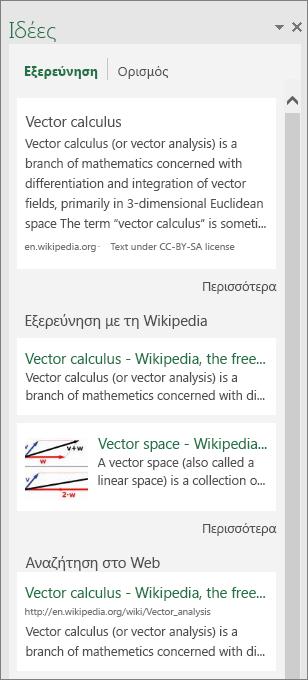 """Τμήμα παραθύρου """"Ιδέες"""" στο Excel 2016 για Windows"""
