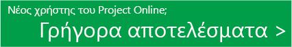 Είστε νέοι χρήστες στο Project Online; Ξεκινήστε γρήγορα.