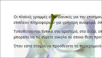 Παράδειγμα εικόνας πίσω από ένα μπλοκ κειμένου