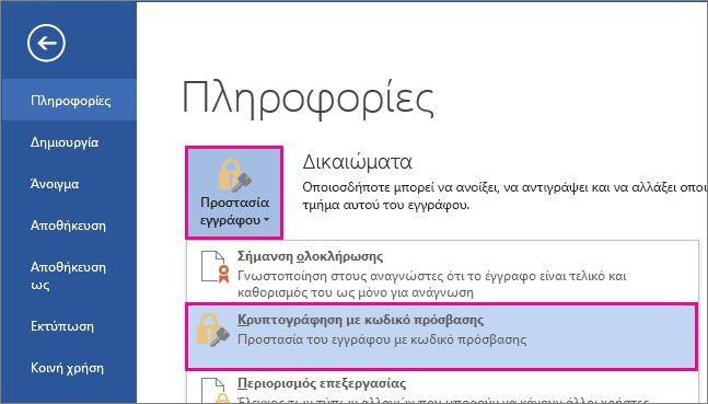 Προστασία εγγράφου με κωδικό πρόσβασης