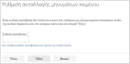 Οθόνη ανταλλαγής μηνυμάτων κειμένου όπου πληκτρολογείτε τον κωδικό πρόσβασής σας