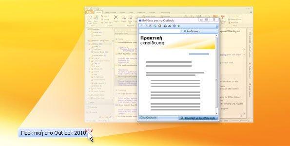 Εξάσκηση στο Outlook 2010