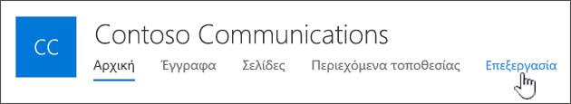 Μενού πρώτης τοποθεσίας επικοινωνίας
