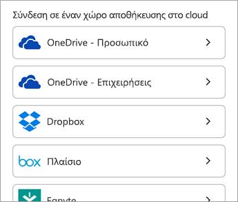 Επιλέξτε την υπηρεσία cloud που χρησιμοποιείτε.