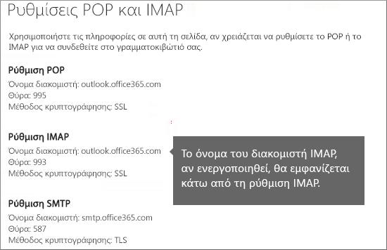 Εμφανίζει τη σύνδεση για τις ρυθμίσεις πρόσβασης POP ή IMAP