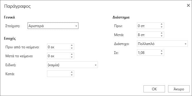 """Στιγμιότυπο οθόνης του παραθύρου διαλόγου """"Παράγραφος"""", που εμφανίζει τις επιλογές """"Γενικά"""", """"Εσοχές"""" και """"Διαστήματα""""."""