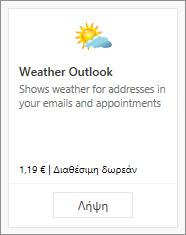 """Στιγμιότυπο οθόνης του προσθέτου του Outlook """"Καιρός"""" που είναι διαθέσιμο με δωρεάν δοκιμαστική έκδοση ή με πληρωμή."""