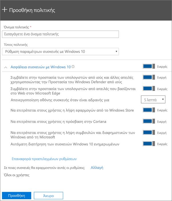 """Παράθυρο """"Προσθήκη πολιτικής"""" με επιλεγμένη τη """"Ρύθμιση παραμέτρων συσκευής Windows 10"""""""