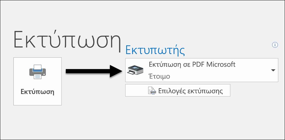 """Χρησιμοποιήστε την εντολή """"Εκτύπωση"""" για να εκτυπώσετε ένα μήνυμα ηλεκτρονικού ταχυδρομείου σε αρχείο PDF."""