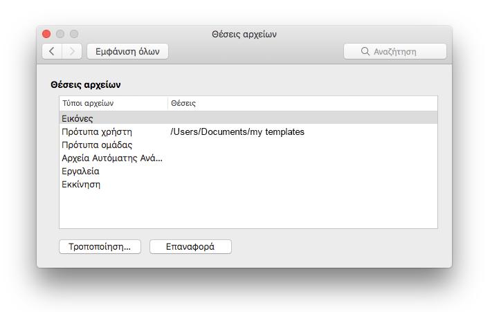 """στιγμιότυπο οθόνης του πίνακα προτιμήσεων """"θέσεις αρχείων"""" από το Microsoft Word"""