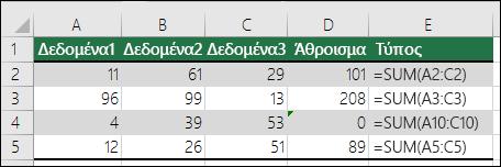 Το Excel εμφανίζει σφάλμα όταν ένας τύπος δεν ταιριάζει με το μοτίβο των γειτονικών τύπων