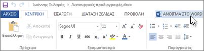 Άνοιγμα της πλήρους εφαρμογής του Office αντί για εκτέλεση του Office Online