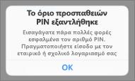 Μετά από πολλές προσπάθειες εισαγωγής εσφαλμένου PIN, θα πρέπει να επαναφέρετε το PIN.