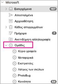 Λίστα ομάδων στο παράθυρο φακέλων του Outlook 2016 για Mac
