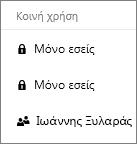 """Στιγμιότυπο οθόνης της στήλης """"Κοινή χρήση"""" στο OneDrive για επιχειρήσεις που εμφανίζει κοινόχρηστα και μη κοινόχρηστα στοιχεία"""