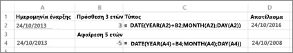 Παραδείγματα πρόσθεσης και αφαίρεσης ημερομηνιών