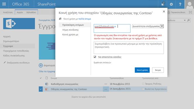 Αν ένας χρήστης προσπαθήσει να κάνετε κοινή χρήση ενός εγγράφου σε μια διεύθυνση ηλεκτρονικού ταχυδρομείου που είναι retricted, τους willl λάβετε αυτό το σφάλμα.
