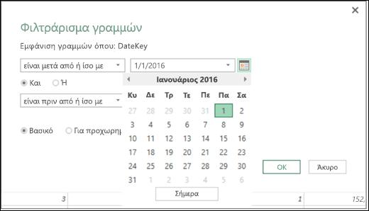 """Excel Power BI - Υποστήριξη επιλογής ημερομηνίας για τιμές εισόδου ημερομηνίας στα παράθυρα διαλόγου """"Γραμμές φίλτρου"""" και """"Στήλες υπό όρους"""""""