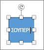 Επεξεργαστείτε το κείμενο του σχήματος έτσι ώστε να εμφανίζεται η ένδειξη WOW!