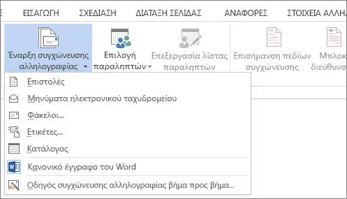 """Στιγμιότυπο οθόνης της καρτέλας """"Στοιχεία αλληλογραφίας"""" στο Word, που εμφανίζει την εντολή """"Έναρξη συγχώνευσης αλληλογραφίας"""" και τη λίστα των διαθέσιμων επιλογών για τον τύπο της συγχώνευσης που θέλετε να εκτελέσετε."""