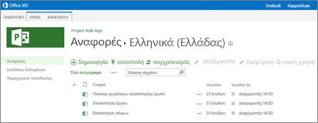 """Στη βιβλιοθήκη """"Αναφορές"""" στην τοποθεσία του Project Online, θα βρείτε τα δείγματα αναφορών σας"""