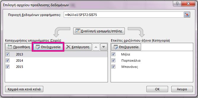 """Το παράθυρο διαλόγου """"Επιλογή προέλευσης δεδομένων"""""""