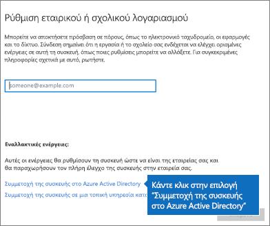 """Κάντε κλικ στην επιλογή """"Σύνδεση αυτής της συσκευής στο Azure Active Directory"""""""