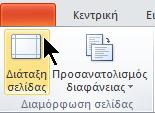 """Στην καρτέλα """"Σχεδίαση"""" της κορδέλας, επιλέξτε """"Διαμόρφωση σελίδας""""."""