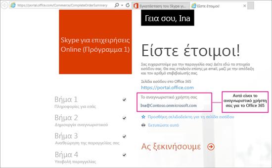 Όταν αγοράσατε το Skype για επιχειρήσεις Online, δημιουργήσατε ένα λογαριασμό Office 365.