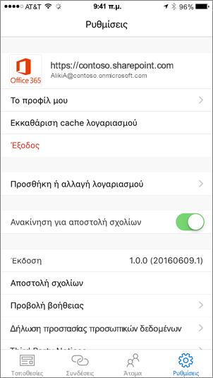 Μερική στιγμιότυπο οθόνης που εμφανίζει την καρτέλα Ρυθμίσεις εφαρμογής του SharePoint