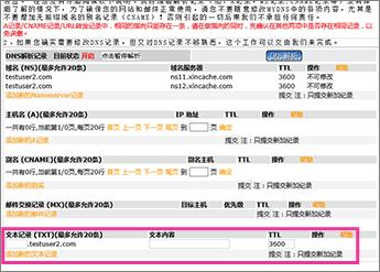 Προσθήκη εγγραφής TXT
