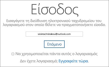Στιγμιότυπο οθόνης με τη σελίδα εισόδου στο OneDrive.