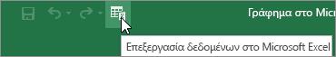 Επεξεργασία δεδομένων στο Microsoft Excel εικονίδιο στη γραμμή εργαλείων γρήγορης πρόσβασης