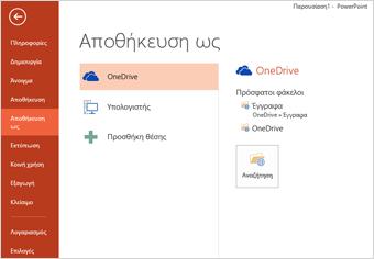 Αποθήκευση στο OneDrive μου