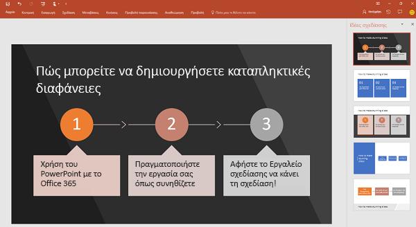 Το Εργαλείο σχεδίασης PowerPoint μετατρέπει το κείμενο που εστιάζει σε διαδικασίες σε γραφικό.