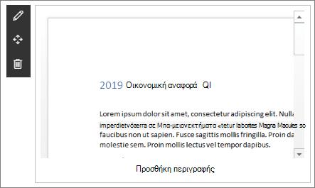 Μέρος Web προγράμματος προβολής αρχείων σε δείγμα σύγχρονης τοποθεσίας προσγείωσης Enterprise στο SharePoint Online